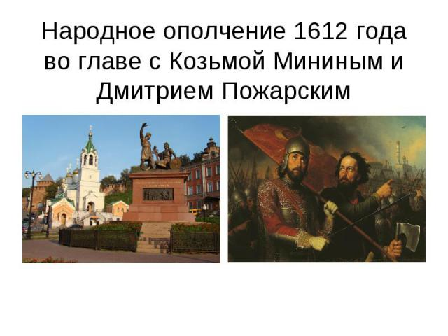 Народное ополчение 1612 года во главе с Козьмой Мининым и Дмитрием Пожарским