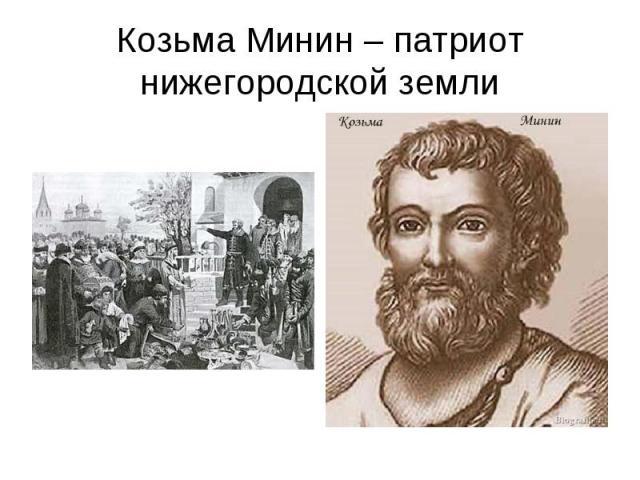 Козьма Минин – патриот нижегородской земли