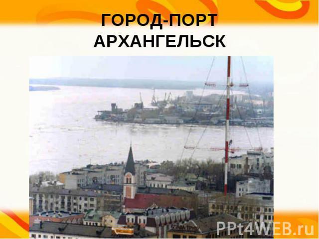 ГОРОД-ПОРТ АРХАНГЕЛЬСК