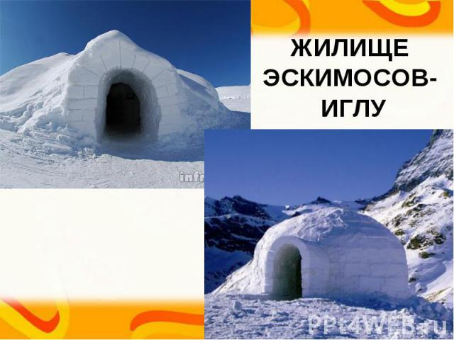 ЖИЛИЩЕ ЭСКИМОСОВ- ИГЛУ