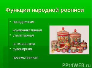 Функции народной росписи праздничная коммуникативная утилитарная эстетическая су