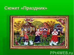 Сюжет «Праздник»