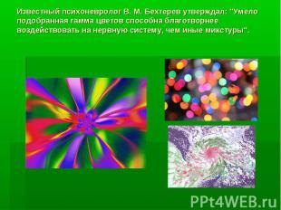 """Известный психоневролог В. М. Бехтерев утверждал: """"Умело подобранная гамма цвето"""