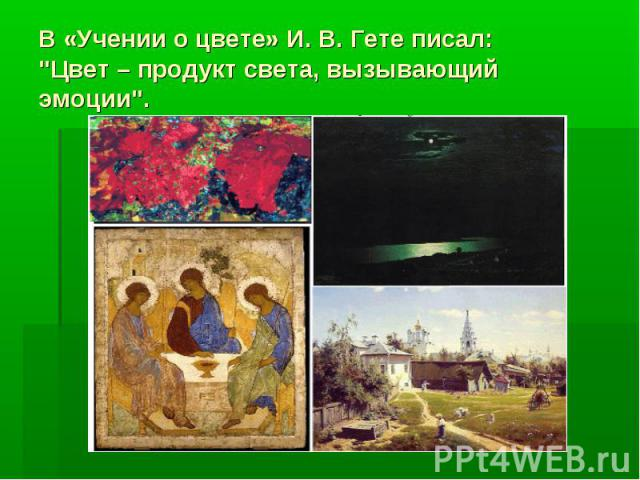 В «Учении о цвете» И. В. Гете писал: