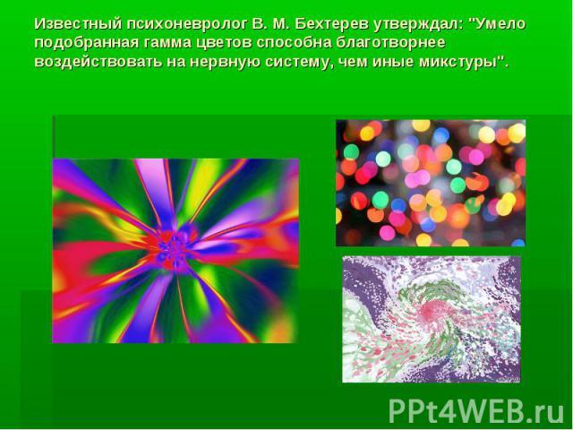 Известный психоневролог В. М. Бехтерев утверждал: