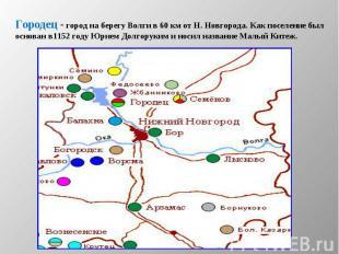 Городец - город на берегу Волги в 60 км от Н. Новгорода. Как поселение был основ