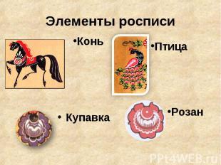 Элементы росписиКонь Птица Купавка Розан