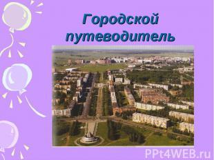 Городской путеводитель