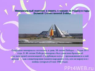 Мемориальный комплекс в память о павших за Родину в годы Великой Отечественной В