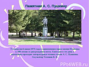 Памятник А.С.Пушкину Установлен 6 июня 1979 года в одноименном парке имени Пуш