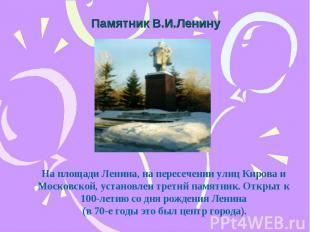 Памятник В.И.Ленину На площади Ленина, на пересечении улиц Кирова и Московской,