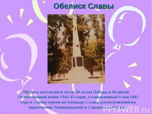 Обелиск Славы Обелиск поставлен в честь 20-летия Победы в Великой Отечественной