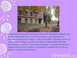 Городской краеведческий музей Юргинский городской краеведческий музей объединяет