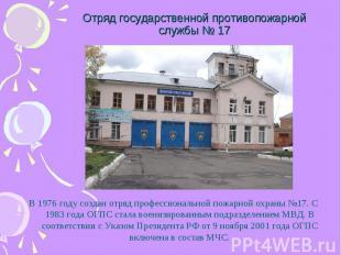 Отряд государственной противопожарной службы № 17 В 1976 году создан отряд профе