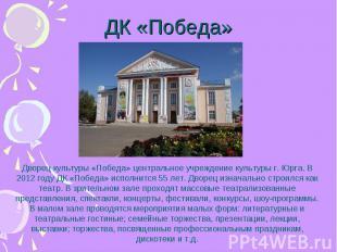 ДК «Победа» Дворец культуры «Победа» центральное учреждение культуры г. Юрга. В
