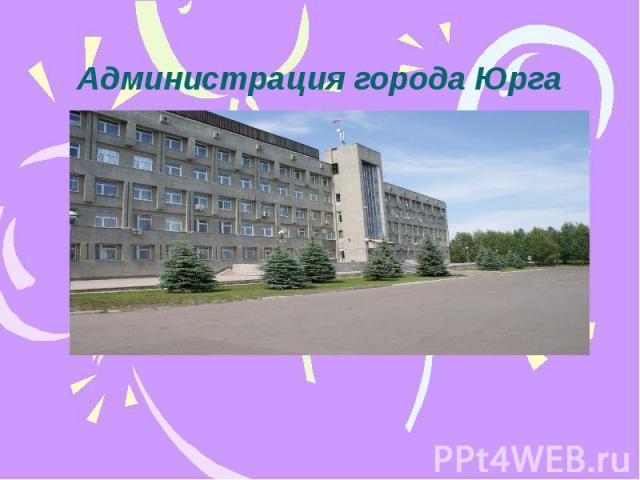 Администрация города Юрга