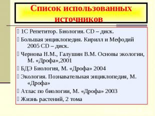 Список использованных источников 1С Репетитор. Биология. CD – диск. Большая энци