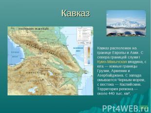 Кавказ Кавказ расположен на границе Европы и Азии. С севера границей служит Кумо