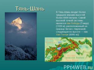 Тянь-Шань В Тянь-Шань входит более тридцати вершин высотой более 6000 метров. Са