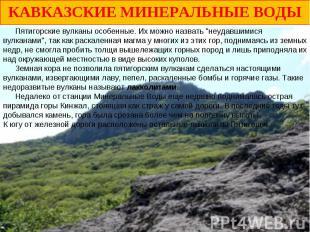"""Кавказские Минеральные Воды Пятигорские вулканы особенные. Их можно назвать """"неу"""