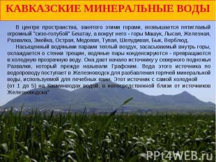 Кавказские Минеральные Воды В центре пространства, занятого этими горами, возвыш