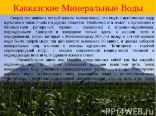 Кавказские Минеральные Воды Сверху его венчает острый шпиль телеантенны, что сму