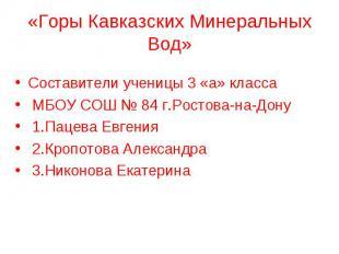 «Горы Кавказских Минеральных Вод» Составители ученицы 3 «а» класса МБОУ СОШ № 84