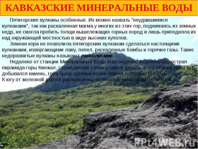 Кавказские Минеральные Воды Пятигорские вулканы особенные. Их можно назвать
