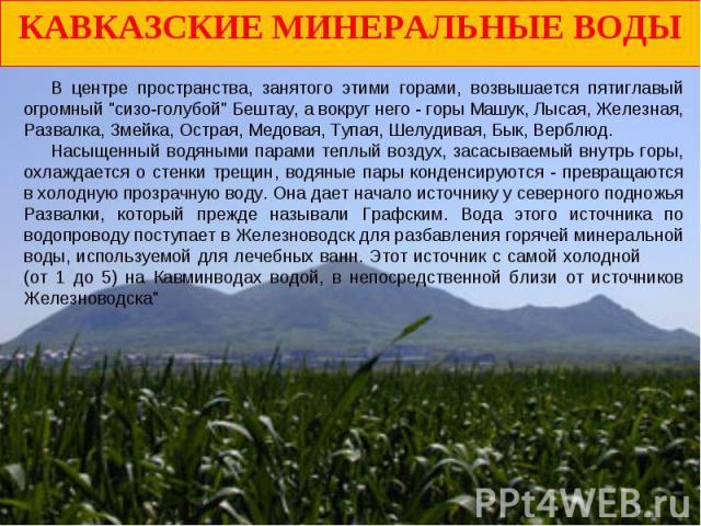 Кавказские Минеральные Воды В центре пространства, занятого этими горами, возвышается пятиглавый огромный