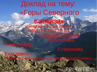 Доклад на тему: «Горы Северного Кавказа» Составители ученицы 3 «а» класса МБОУ С