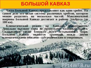 Большой кавказ Часто Большой Кавказ представляют как один хребет. На самом деле