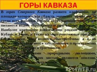 Горы кавказаВ горах Северного Кавказа развито оледенение, по площади которого эт