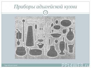 Приборы адыгейской кухни