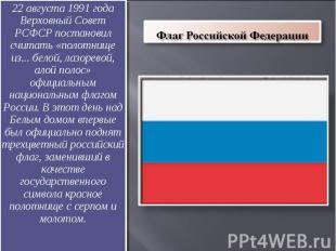 Флаг Российской Федерации 22 августа 1991 года Верховный Совет РСФСР постановил