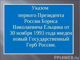 Указом первого Президента России Бориса Николаевича Ельцина от 30 ноября 1993 го