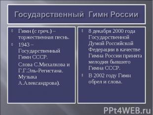 Государственный Гимн России Гимн (с греч.) – торжественная песнь. 1943 – Государ