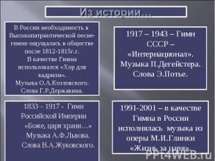 Из истории…В России необходимость в Высокопатриотической песне-гимне ощущалась в