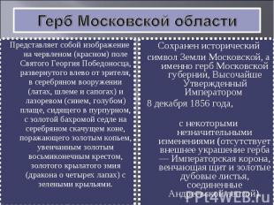Герб Московской областиПредставляет собой изображение на червленом (красном) пол