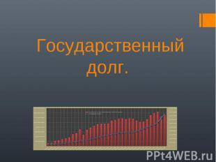 Государственный долг