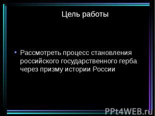 Цель работы Рассмотреть процесс становления российского государственного герба ч