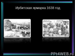 Ирбитская ярмарка 1638 год