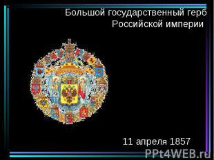 Большой государственный герб Российской империи 11 апреля 1857