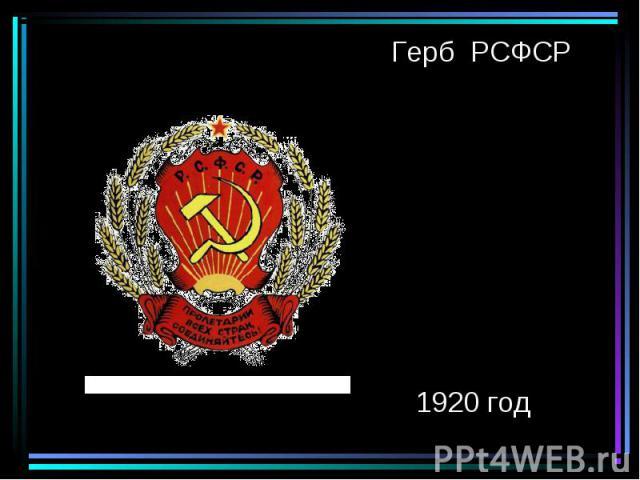 Герб РСФСР 1920 год