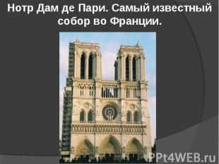 Нотр Дам де Пари. Самый известный собор во Франции.