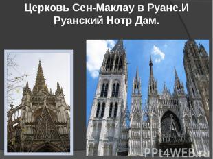 Церковь Сен-Маклау в Руане.И Руанский Нотр Дам.