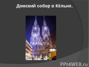 Домский собор в Кёльне.