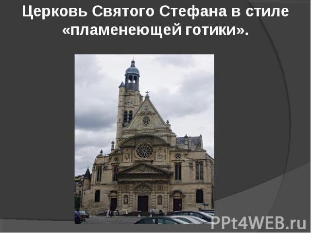 Церковь Святого Стефана в стиле «пламенеющей готики».