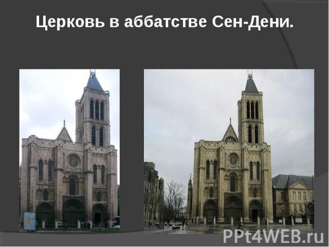 Церковь в аббатстве Сен-Дени.