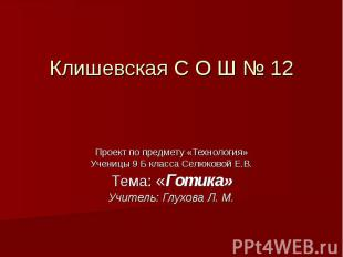 Клишевская С О Ш № 12 Проект по предмету «Технология» Ученицы 9 Б класса Селюков
