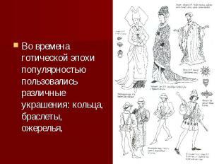 Во времена готической эпохи популярностью пользовались различные украшения: коль